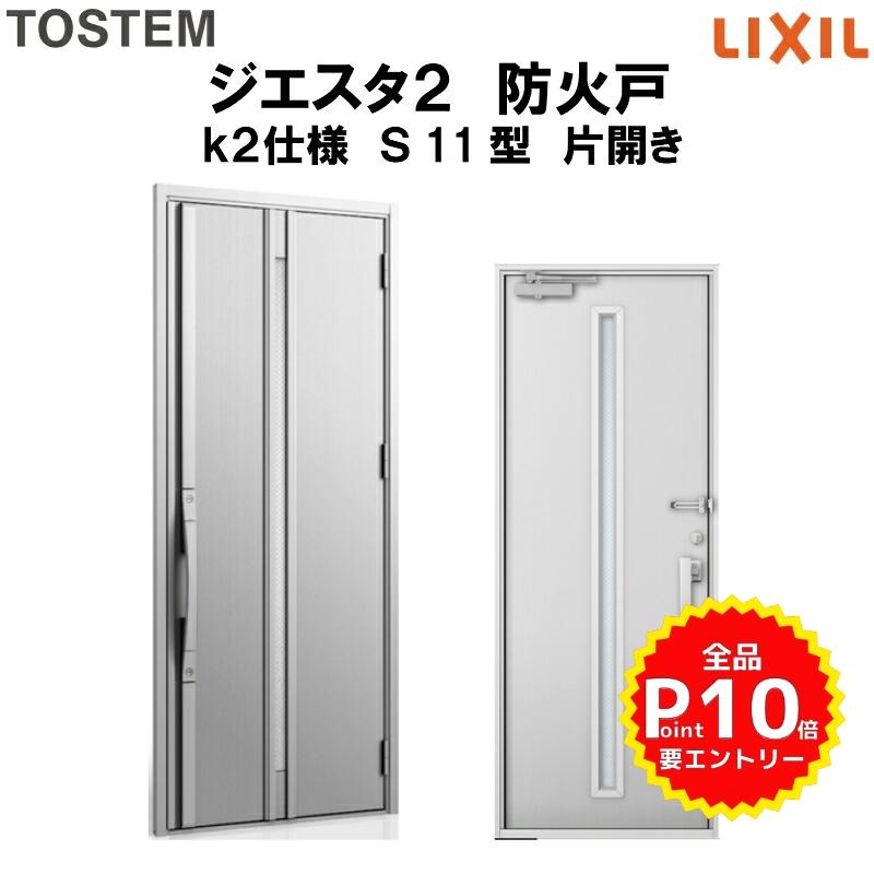 防火戸 玄関ドアジエスタ2 S11型デザイン k2仕様 片開きドア LIXIL TOSTEM リクシル トステム ドア 玄関 防火 扉 新設 リフォーム