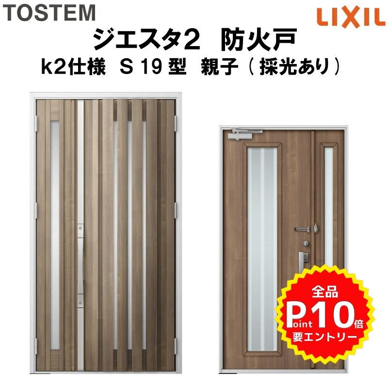 防火戸 玄関ドアジエスタ2 S19型デザイン k2仕様 親子(採光あり)ドア LIXIL TOSTEM リクシル トステム ドア 玄関 防火 扉 新設 リフォーム