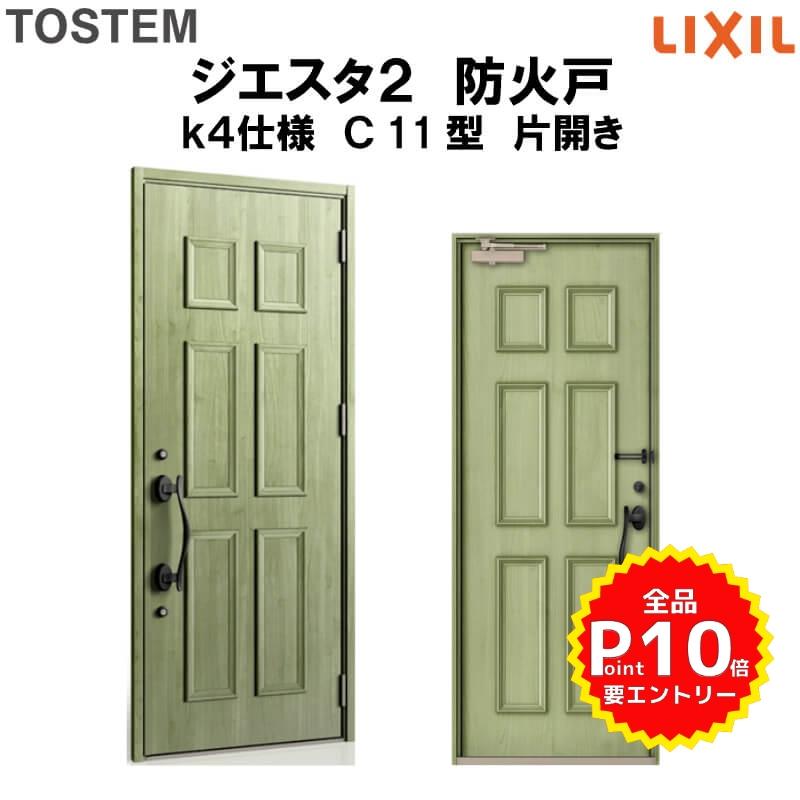 防火戸 玄関ドアジエスタ2 C11型デザイン k4仕様 片開きドア LIXIL TOSTEM リクシル トステム ドア 玄関 防火 扉 新設 リフォーム