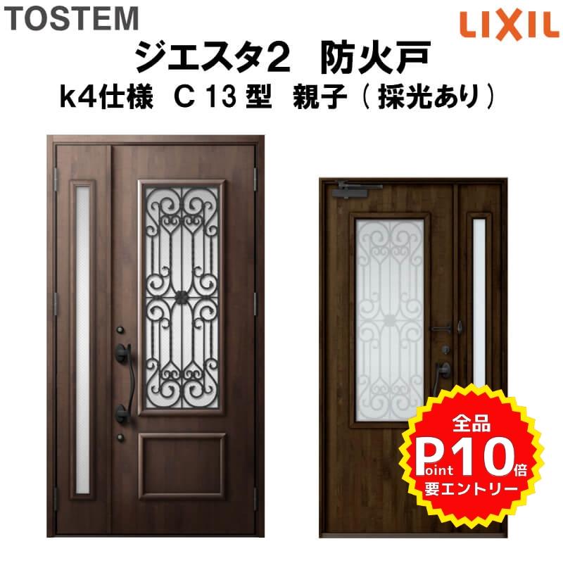 防火戸 玄関ドアジエスタ2 C13型デザイン k4仕様 親子(採光あり)ドア LIXIL TOSTEM リクシル トステム ドア 玄関 防火 扉 新設 リフォーム