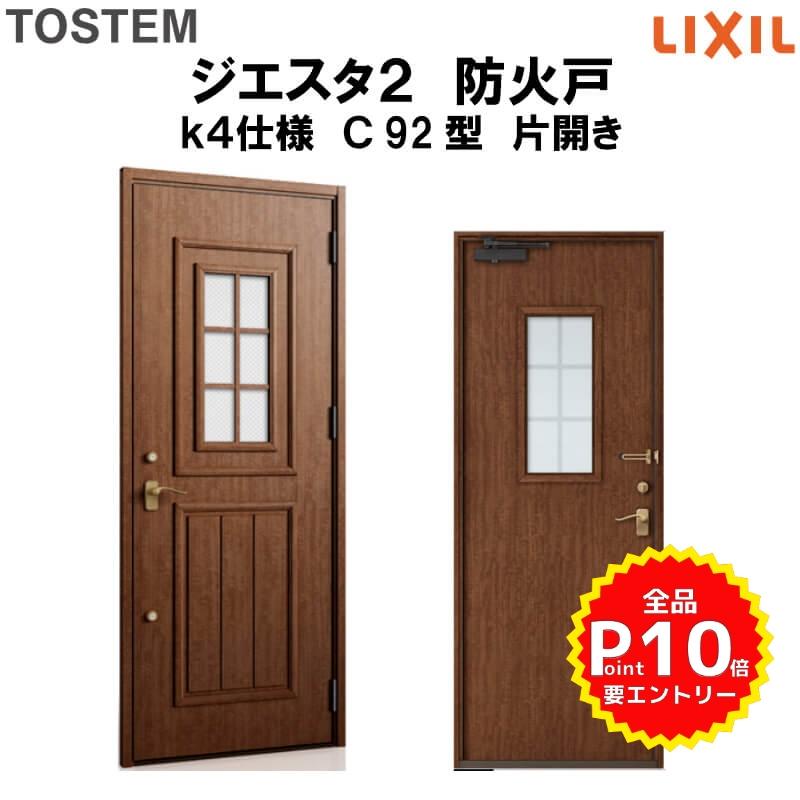 防火戸 玄関ドアジエスタ2 C92型デザイン k4仕様 片開きドア LIXIL TOSTEM リクシル トステム ドア 玄関 防火 扉 新設 リフォーム