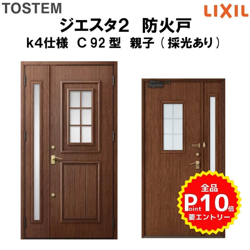 防火戸 玄関ドアジエスタ2 C92型デザイン k4仕様 親子(採光あり)ドア LIXIL TOSTEM リクシル トステム ドア 玄関 防火 扉 新設 リフォーム
