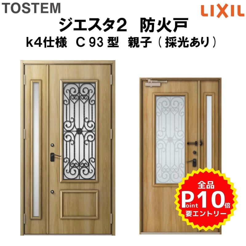 防火戸 玄関ドアジエスタ2 C93型デザイン k4仕様 親子(採光あり)ドア LIXIL TOSTEM リクシル トステム ドア 玄関 防火 扉 新設 リフォーム