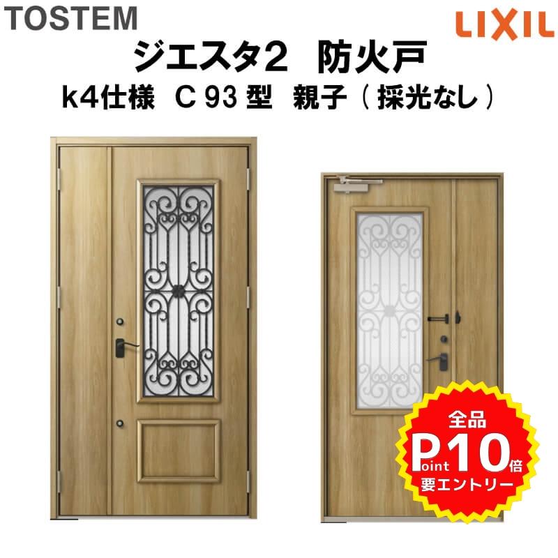 防火戸 玄関ドアジエスタ2 C93型デザイン k4仕様 親子(採光なし)ドア LIXIL TOSTEM リクシル トステム ドア 玄関 防火 扉 新設 リフォーム