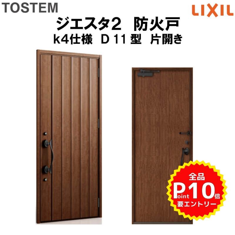防火戸 玄関ドアジエスタ2 D11型デザイン k4仕様 片開きドア LIXIL TOSTEM リクシル トステム ドア 玄関 防火 扉 新設 リフォーム