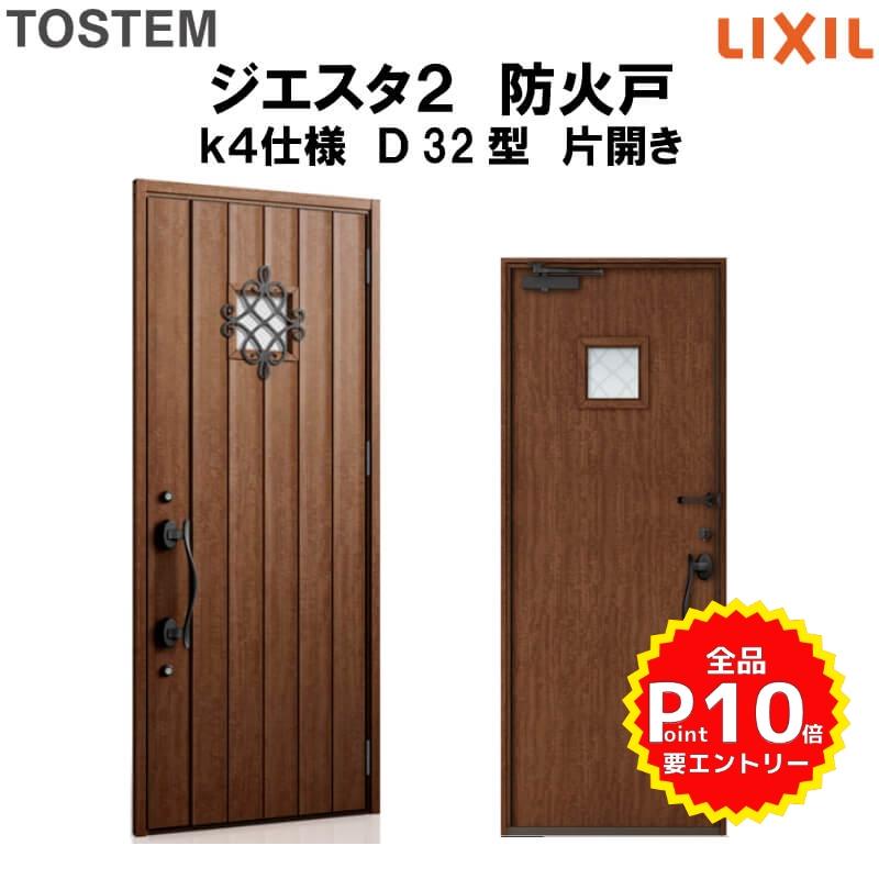 防火戸 玄関ドアジエスタ2 D32型デザイン k4仕様 片開きドア LIXIL TOSTEM リクシル トステム ドア 玄関 防火 扉 新設 リフォーム