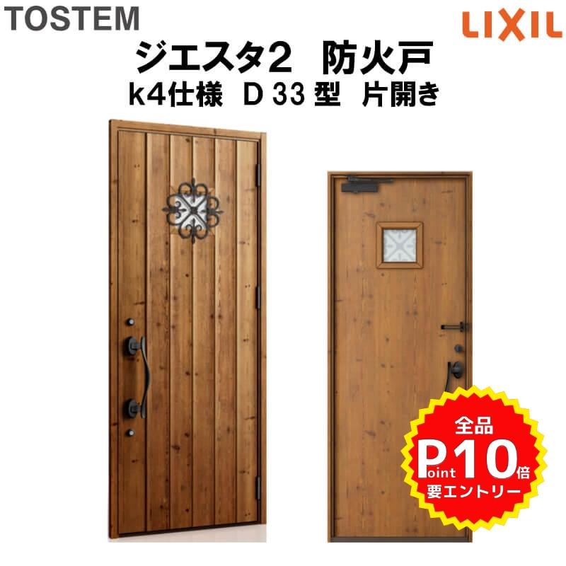 防火戸 玄関ドアジエスタ2 D33型デザイン k4仕様 片開きドア LIXIL TOSTEM リクシル トステム ドア 玄関 防火 扉 新設 リフォーム