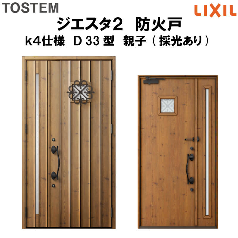 防火戸 玄関ドアジエスタ2 D33型デザイン k4仕様 親子(採光あり)ドア LIXIL TOSTEM リクシル トステム ドア 玄関 防火 扉 新設 リフォーム