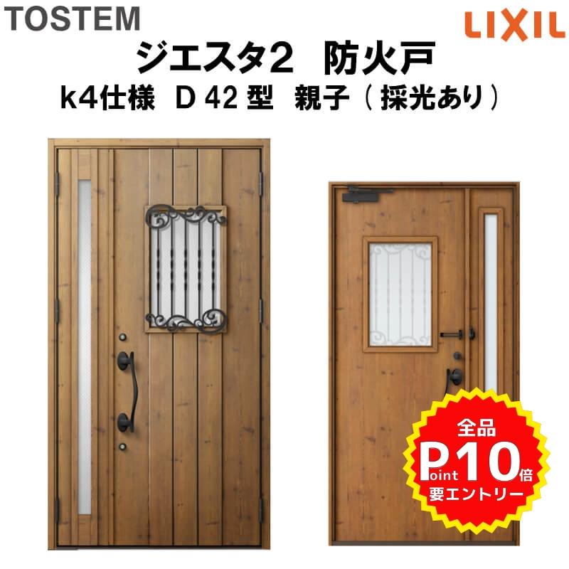 防火戸 玄関ドアジエスタ2 D42型デザイン k4仕様 親子(採光あり)ドア LIXIL TOSTEM リクシル トステム ドア 玄関 防火 扉 新設 リフォーム