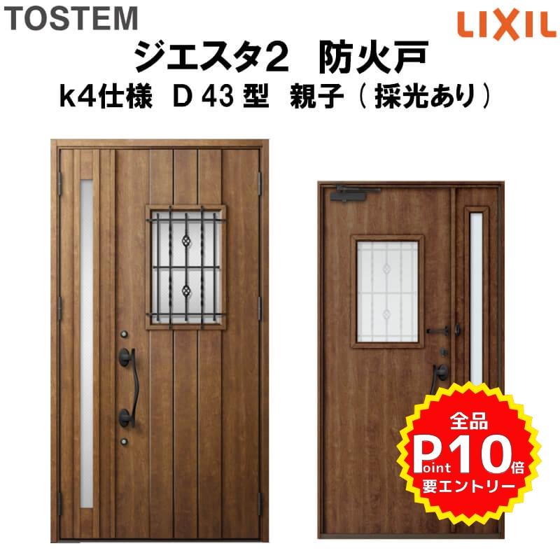 防火戸 玄関ドアジエスタ2 D43型デザイン k4仕様 親子(採光あり)ドア LIXIL TOSTEM リクシル トステム ドア 玄関 防火 扉 新設 リフォーム