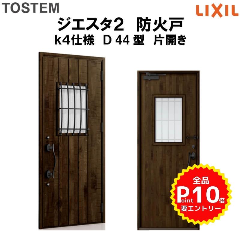 防火戸 玄関ドアジエスタ2 D44型デザイン k4仕様 片開きドア LIXIL TOSTEM リクシル トステム ドア 玄関 防火 扉 新設 リフォーム