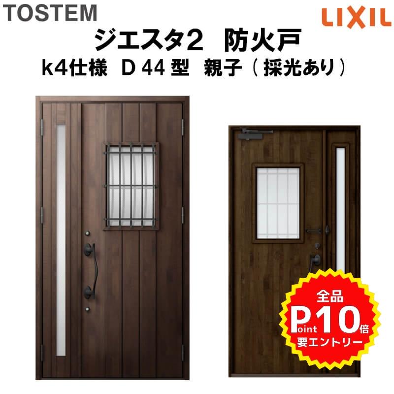 防火戸 玄関ドアジエスタ2 D44型デザイン k4仕様 親子(採光あり)ドア LIXIL TOSTEM リクシル トステム ドア 玄関 防火 扉 新設 リフォーム