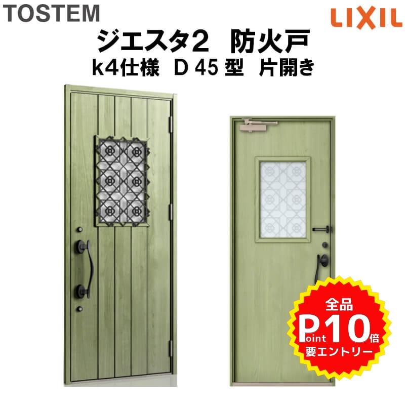 防火戸 玄関ドアジエスタ2 D45型デザイン k4仕様 片開きドア LIXIL TOSTEM リクシル トステム ドア 玄関 防火 扉 新設 リフォーム