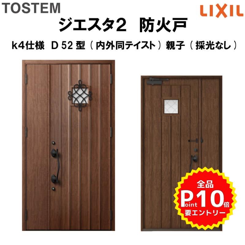 防火戸 玄関ドアジエスタ2 D52型デザイン k4仕様 親子(採光なし)ドア(内外同テイスト) LIXIL TOSTEM リクシル トステム ドア 玄関 防火 扉 新設 リフォーム