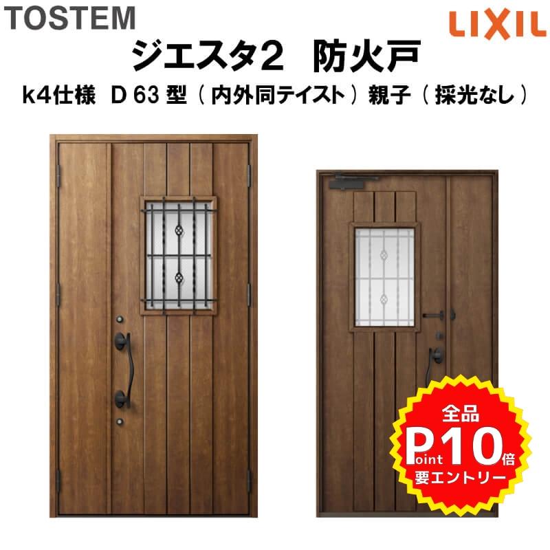 防火戸 玄関ドアジエスタ2 D63型デザイン k4仕様 親子(採光なし)ドア(内外同テイスト) LIXIL TOSTEM リクシル トステム ドア 玄関 防火 扉 新設 リフォーム