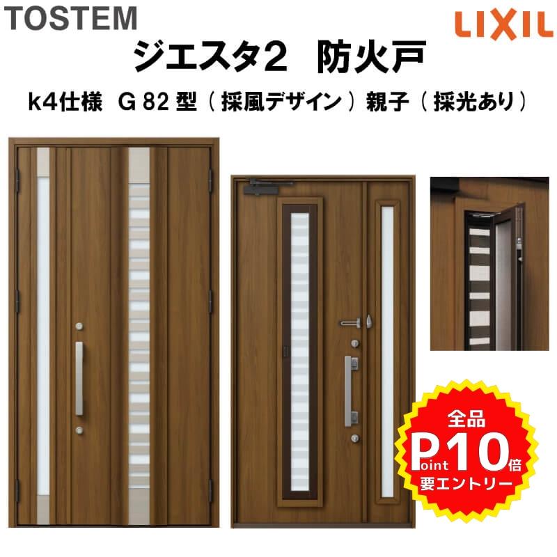 防火戸 玄関ドアジエスタ2 G82型デザイン k4仕様 親子(採光あり)ドア(採風デザイン) LIXIL TOSTEM リクシル トステム ドア 玄関 防火 扉 新設 リフォーム