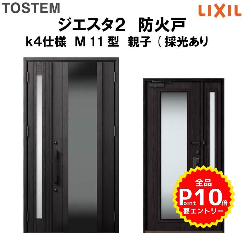 防火戸 玄関ドアジエスタ2 M11型デザイン k4仕様 親子(採光あり)ドア LIXIL TOSTEM リクシル トステム ドア 玄関 防火 扉 新設 リフォーム