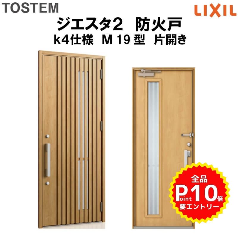 防火戸 玄関ドアジエスタ2 M19型デザイン k4仕様 片開きドア LIXIL TOSTEM リクシル トステム ドア 玄関 防火 扉 新設 リフォーム