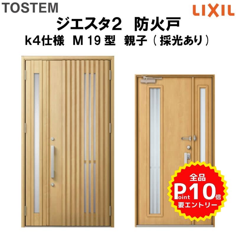 防火戸 玄関ドアジエスタ2 M19型デザイン k4仕様 親子(採光あり)ドア LIXIL TOSTEM リクシル トステム ドア 玄関 防火 扉 新設 リフォーム
