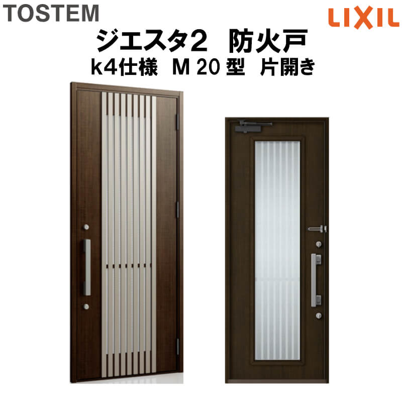 防火戸 玄関ドアジエスタ2 M20型デザイン k4仕様 片開きドア LIXIL TOSTEM リクシル トステム ドア 玄関 防火 扉 新設 リフォーム