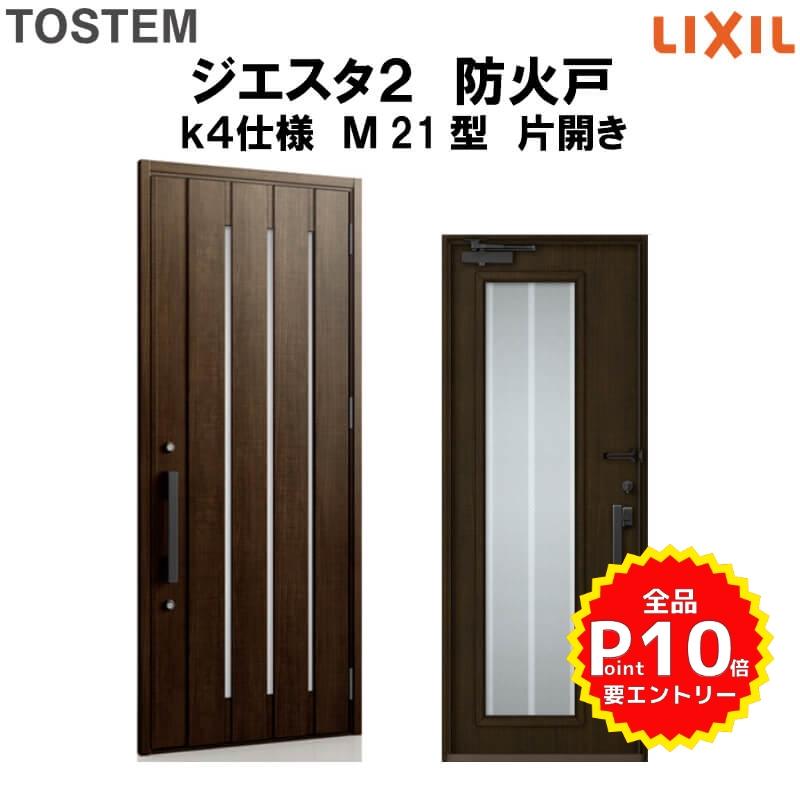 防火戸 玄関ドアジエスタ2 M21型デザイン k4仕様 片開きドア LIXIL TOSTEM リクシル トステム ドア 玄関 防火 扉 新設 リフォーム