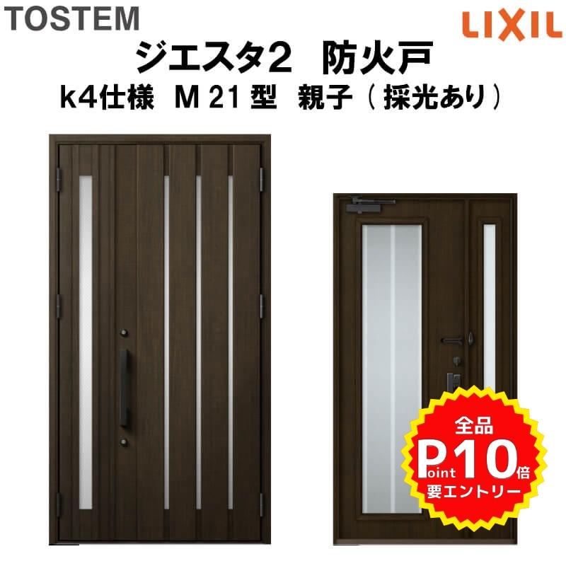 防火戸 玄関ドアジエスタ2 M21型デザイン k4仕様 親子(採光あり)ドア LIXIL TOSTEM リクシル トステム ドア 玄関 防火 扉 新設 リフォーム