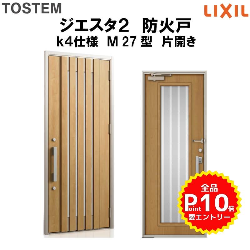 防火戸 玄関ドアジエスタ2 M27型デザイン k4仕様 片開きドア LIXIL TOSTEM リクシル トステム ドア 玄関 防火 扉 新設 リフォーム