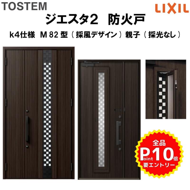 防火戸 玄関ドアジエスタ2 M82型デザイン k4仕様 親子(採光なし)ドア(採風デザイン) LIXIL TOSTEM リクシル トステム ドア 玄関 防火 扉 新設 リフォーム