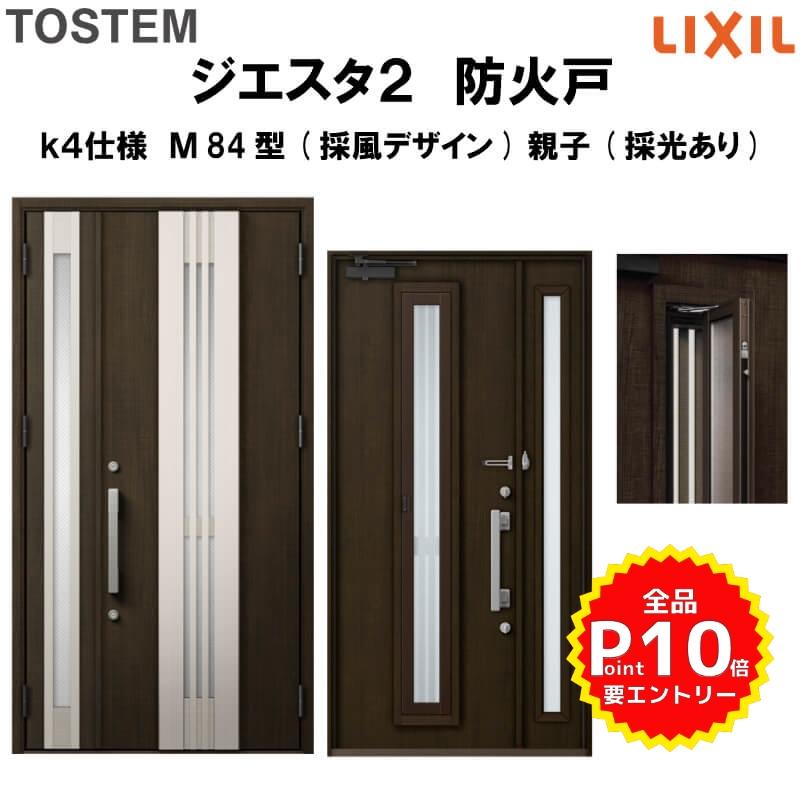防火戸 玄関ドアジエスタ2 M84型デザイン k4仕様 親子(採光あり)ドア(採風デザイン) LIXIL/TOSTEM