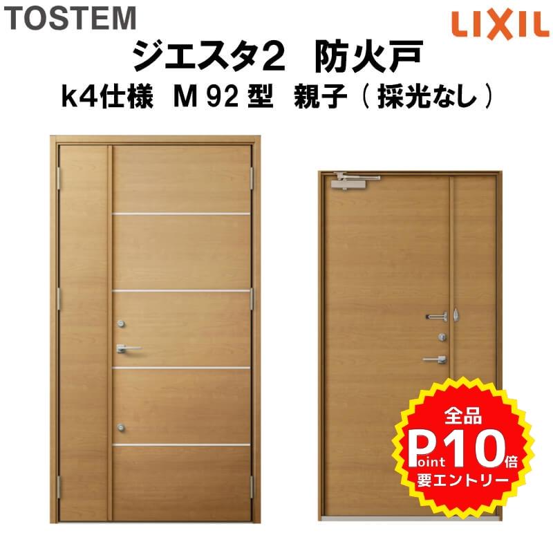 防火戸 玄関ドアジエスタ2 M92型デザイン k4仕様 親子(採光なし)ドア LIXIL TOSTEM リクシル トステム ドア 玄関 防火 扉 新設 リフォーム