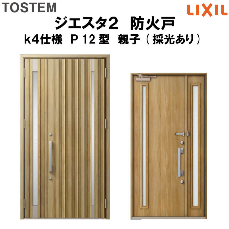 防火戸 玄関ドアジエスタ2 P12型デザイン k4仕様 親子(採光あり)ドア LIXIL TOSTEM リクシル トステム ドア 玄関 防火 扉 新設 リフォーム