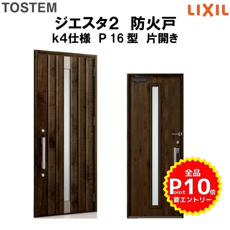 防火戸 玄関ドアジエスタ2 P16型デザイン k4仕様 片開きドア LIXIL TOSTEM リクシル トステム ドア 玄関 防火 扉 新設 リフォーム