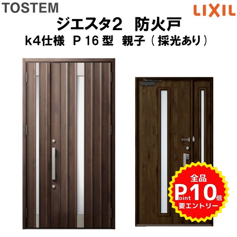 防火戸 玄関ドアジエスタ2 P16型デザイン k4仕様 親子(採光あり)ドア LIXIL TOSTEM リクシル トステム ドア 玄関 防火 扉 新設 リフォーム