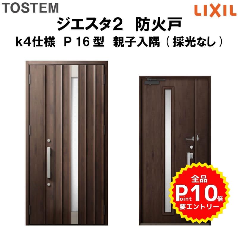 防火戸 玄関ドアジエスタ2 P16型デザイン k4仕様 親子入隅(採光なし)ドア LIXIL/TOSTEM
