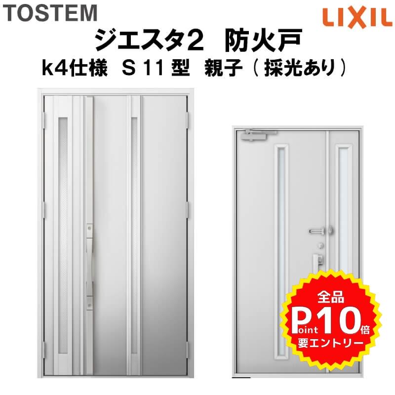 防火戸 玄関ドアジエスタ2 S11型デザイン k4仕様 親子(採光あり)ドア LIXIL TOSTEM リクシル トステム ドア 玄関 防火 扉 新設 リフォーム