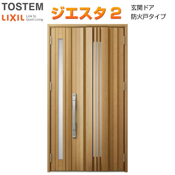 防火戸 玄関ドアジエスタ2 G81型デザイン k4仕様 親子(採光あり)ドア(採風デザイン) LIXIL TOSTEM リクシル トステム ドア 玄関 防火 扉 新設 リフォーム