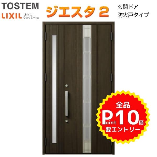 防火戸 玄関ドアジエスタ2 M81型デザイン k4仕様 親子(採光あり)ドア(採風デザイン) LIXIL TOSTEM リクシル トステム ドア 玄関 防火 扉 新設 リフォーム