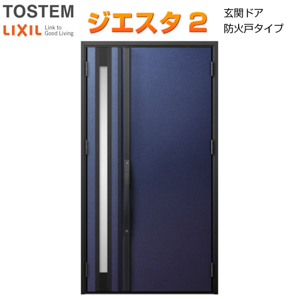 防火戸 玄関ドアジエスタ2 S14型デザイン k4仕様 親子(採光あり)ドア LIXIL/TOSTEM