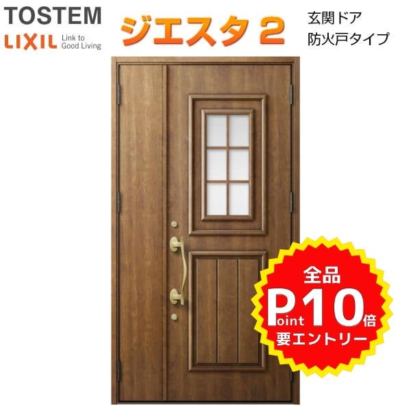 防火戸 玄関ドアジエスタ2 C72型デザイン k2仕様 親子(採光なし)ドア(内外同テイスト) LIXIL TOSTEM リクシル トステム ドア 玄関 防火 扉 新設 リフォーム