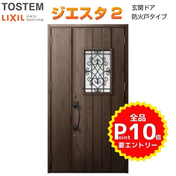 防火戸 玄関ドアジエスタ2 D61型デザイン k4仕様 親子(採光なし)ドア(内外同テイスト) LIXIL/TOSTEM