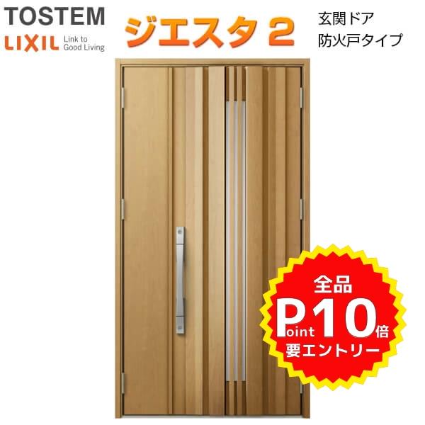 防火戸 玄関ドアジエスタ2 G81型デザイン k4仕様 親子(採光なし)ドア(採風デザイン) LIXIL/TOSTEM