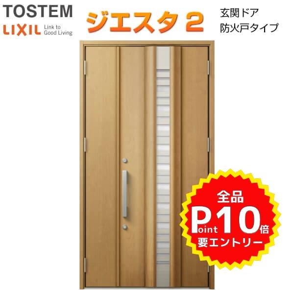 防火戸 玄関ドアジエスタ2 G82型デザイン k4仕様 親子(採光なし)ドア(採風デザイン) LIXIL TOSTEM リクシル トステム ドア 玄関 防火 扉 新設 リフォーム