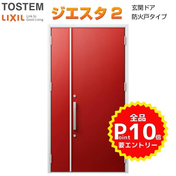 防火戸 玄関ドアジエスタ2 M17型デザイン k4仕様 親子(採光なし)ドア LIXIL TOSTEM リクシル トステム ドア 玄関 防火 扉 新設 リフォーム