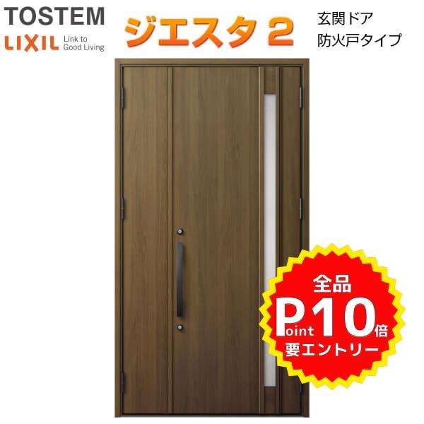 防火戸 玄関ドアジエスタ2 M26型デザイン k4仕様 親子(採光なし)ドア LIXIL/TOSTEM