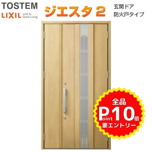 防火戸 玄関ドアジエスタ2 M81型デザイン k4仕様 親子(採光なし)ドア(採風デザイン) LIXIL TOSTEM リクシル トステム ドア 玄関 防火 扉 新設 リフォーム