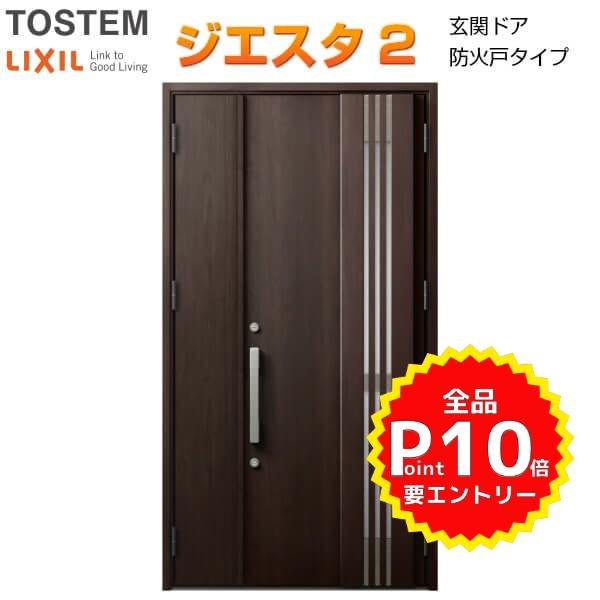 防火戸 玄関ドアジエスタ2 M83型デザイン k4仕様 親子(採光なし)ドア(採風デザイン) LIXIL TOSTEM リクシル トステム ドア 玄関 防火 扉 新設 リフォーム