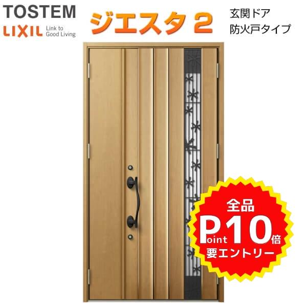 防火戸 玄関ドアジエスタ2 P81型デザイン k4仕様 親子(採光なし)ドア(採風デザイン) LIXIL TOSTEM リクシル トステム ドア 玄関 防火 扉 新設 リフォーム