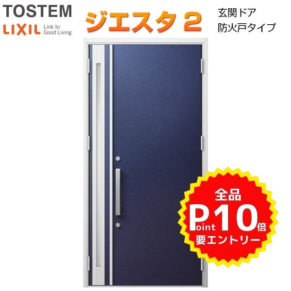 防火戸 玄関ドアジエスタ2 M17型デザイン k4仕様 親子入隅(採光あり)ドア LIXIL/TOSTEM