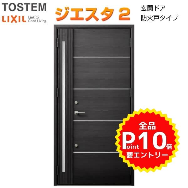 防火戸 玄関ドアジエスタ2 M92型デザイン k4仕様 親子入隅(採光あり)ドア LIXIL/TOSTEM