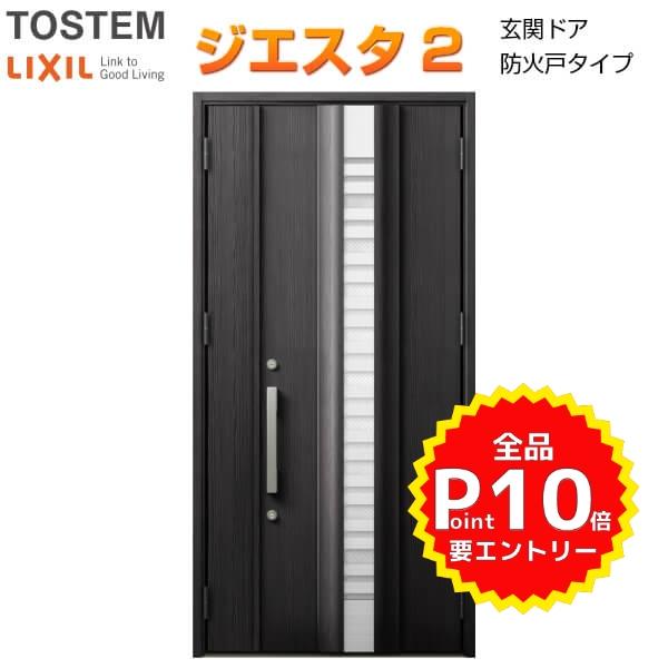 防火戸 玄関ドアジエスタ2 G82型デザイン k4仕様 親子入隅(採光なし)ドア(採風デザイン) LIXIL TOSTEM リクシル トステム ドア 玄関 防火 扉 新設 リフォーム